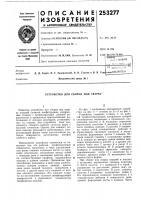 Патент 253277 Устройство для сборки под сварку