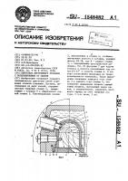 Патент 1548482 Двигатель внутреннего сгорания с воспламенением от сжатия