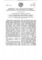 Патент 15135 Мяльная машина для волокнистых веществ