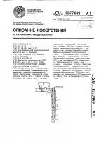 Патент 1377469 Способ эксплуатации скважин многоступенчатым газлифтом