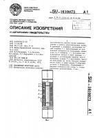 Патент 1610073 Скважинный штанговый насос