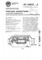 Патент 1226570 Ротор электродвигателя для погружного насоса