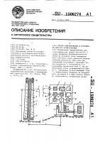 Патент 1506274 Способ нивелирования и устройство для его осуществления