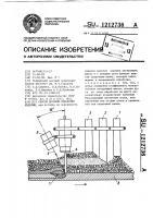 Патент 1212736 Способ дуговой обработки изделий