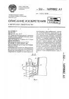 Патент 1699882 Устройство для подачи предметов из стопы