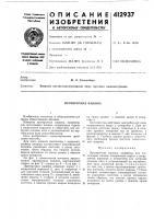 Патент 412937 Патент ссср  412937
