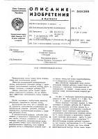 Патент 568388 Отопительный котел
