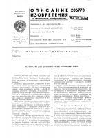 Патент 206773 Патент ссср  206773