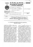 Патент 460351 Устройство для обжатия сборной тоннельной обделки в породу