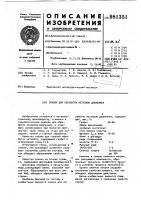 Патент 981351 Смазка для обработки металлов давлением