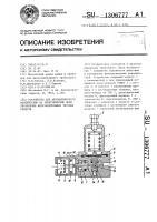 Патент 1306777 Устройство для автоматического воздействия на электрические цепи управления железнодорожных тяговых средств