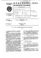 Патент 707511 Способ обогащения окисленных железосодержащих руд
