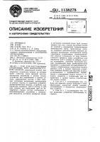 Патент 1138278 Стан для изготовления оребренных труб высокочастотной сваркой
