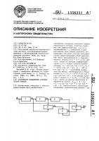 Патент 1356231 Устройство подавления гармонической помехи