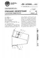 Патент 1278483 Ветродвигатель
