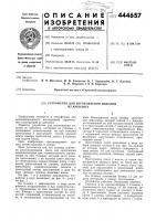 Патент 444657 Устройство для изготовления изделий из арболита