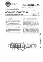 Патент 1328122 Передвижная установка для стыковой электроконтактной сварки трубопроводов