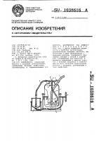 Патент 1038616 Пневмонасос