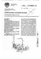 Патент 1714053 Устройство передвижения прицепного одноосного экскаватора