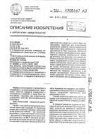 Патент 1705167 Способ нанесения магнитных меток на колесо железнодорожного транспортного средства