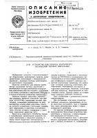 Патент 567623 Устройство для привода вентилятора охлаждения тяговых двигателей