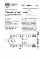 Патент 1406221 Установка для обработки стеблей лубяных культур