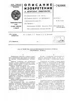 Патент 742066 Устройство для непрерывной подачи и отвода сварочного флюса