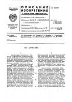 Патент 446920 Датчик холла