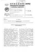 Патент 351952 Способ изготовления волокнистого полуфабриката