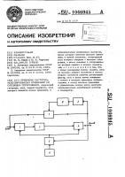 Патент 1046945 Приемник частотно-модулированных колебаний со следящим гетеродином