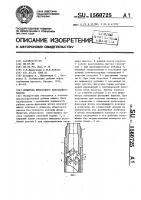 Патент 1560725 Ловитель штангового невставного насоса