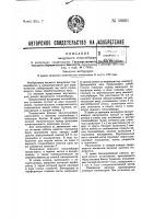 Патент 50001 Вакуумный тоншнейдер