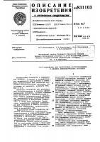 Патент 831103 Устройство для регистрации,воспроизведенияи анализа физиологических сигналов