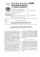 Патент 370285 Устройство для питания машин первичной обработки лубянб1х культур косым слоем стеблей