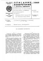 Патент 749609 Кольцевой кантователь