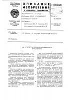Патент 659331 Устройство для центрирования труб при стыковке
