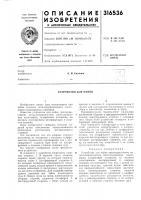 Патент 316536 Устройство для пайки