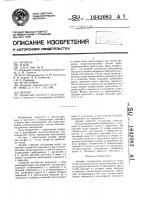 Патент 1642083 Эрлифт
