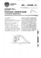 Патент 1645306 Сепаратор волокнистого материала