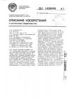 Патент 1438840 Способ флотации калийных руд