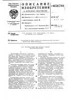Патент 656788 Поточная линия для сборки и сварки металлоконструкций