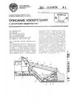 Патент 1418428 Рабочий орган дреноукладчика