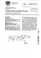 Патент 1684135 Канатная трелевочная установка