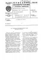 Патент 708148 Устройство для записи конфигурации земельных участков