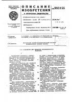 Патент 983155 Устройство для обработки лубоволокнистого материала