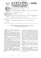 Патент 595105 Приспособление для сборки и сварки деталей из металлической ленты