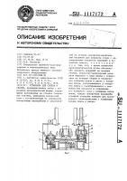 Патент 1117172 Установка для сборки и сварки