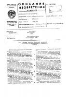 Патент 583726 Система контроля тормозной воздушной магистрали железнодорожного подвижного состава
