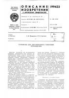 Патент 199423 Устройство для дистанционного измерения перемещений