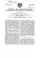 Патент 15559 Горизонтальный ветряный двигатель